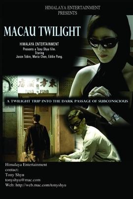 澳门暮色( 2007 )