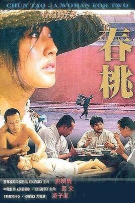 春桃( 1988 )