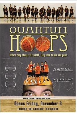 量子篮球( 2007 )