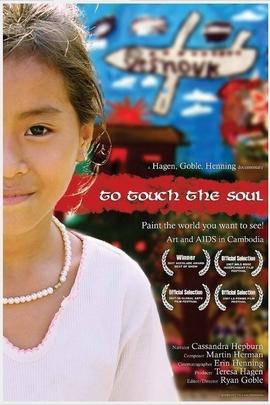 触摸灵魂( 2007 )