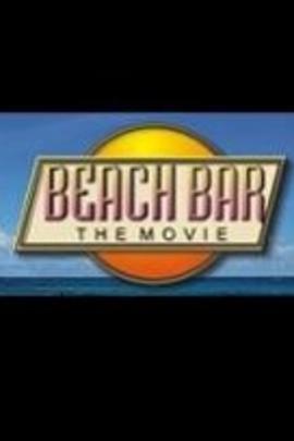 海滩酒吧( 2011 )