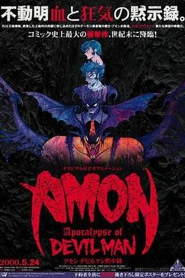 Amon:恶魔人默示录