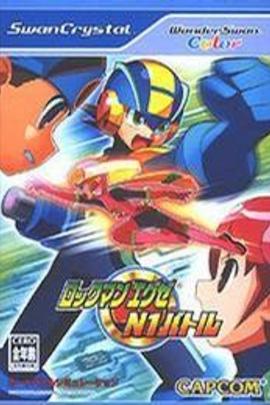 洛克人.exe( 2001 )