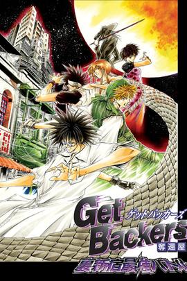 GetBackers-夺还屋-( 2002 )