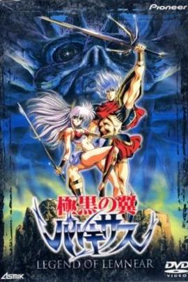 极黑之翼( 1989 )