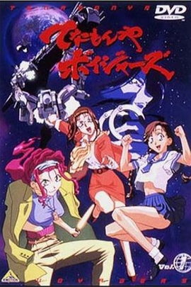 星际迷航俏女郎( 2000 )
