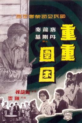 重重围困( 1959 )