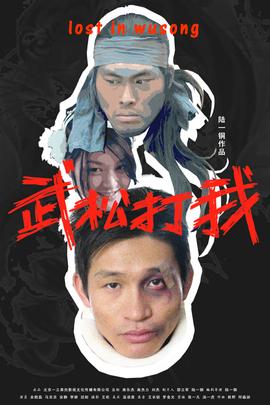 武松打我( 2005 )