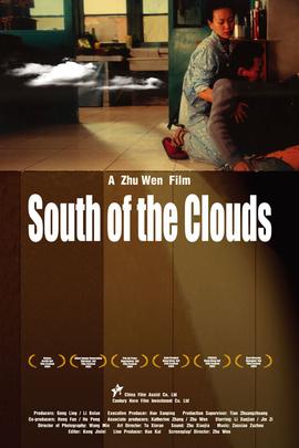 云的南方( 2004 )