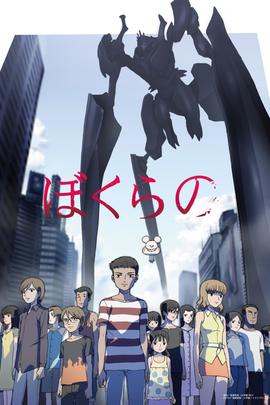 地球防卫少年( 2007 )
