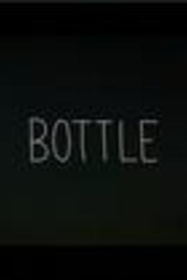 瓶子( 2011 )
