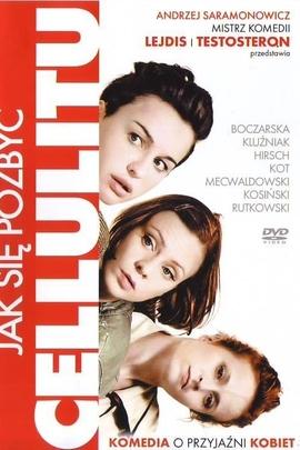 美臀心得( 2011 )