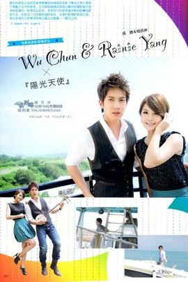 阳光天使( 2011 )