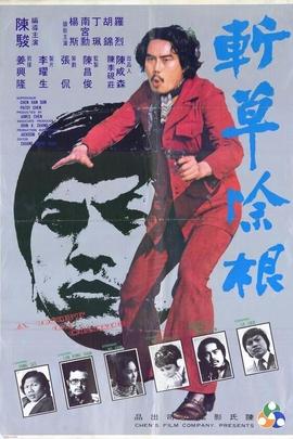 斩草除根( 1975 )