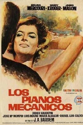 自动式钢琴( 1965 )