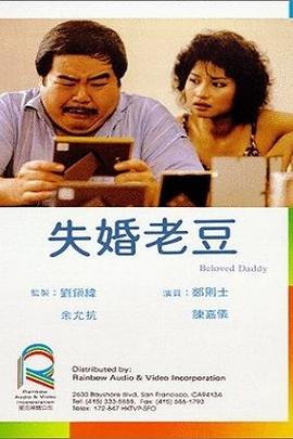 失婚老豆( 1984 )