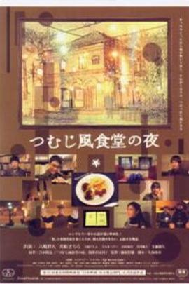 旋风餐厅的夜晚( 2009 )