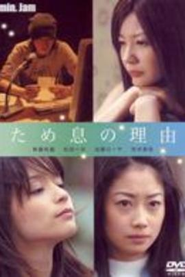 叹息的理由( 2005 )