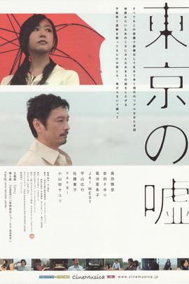 东京的谎言( 2007 )
