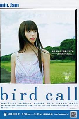 鸟的呼唤( 2006 )