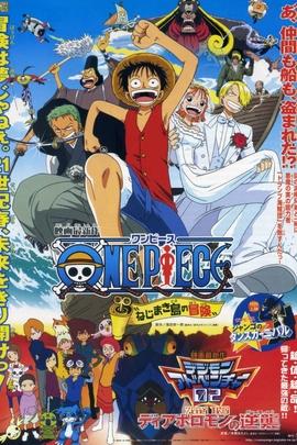 海贼王电影版2001:发条岛的冒险( 2001 )