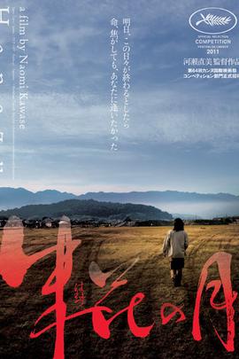 朱花之月( 2011 )