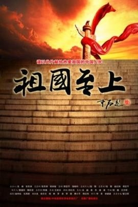 祖国至上( 2011 )
