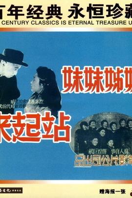 姐姐妹妹站起来( 1951 )