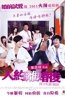 人约离婚后( 2011 )