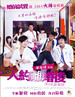 人约离婚后/Love Is The Only Answer(2011)
