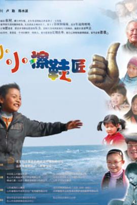 小小擦鞋匠( 2011 )