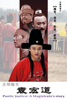 大明县令袁宏道