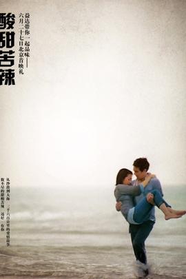 酸甜苦辣( 2011 )