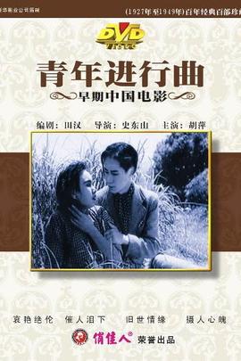青年进行曲( 1937 )