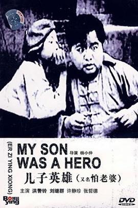 儿子英雄( 1929 )
