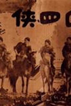 王氏四侠( 1927 )