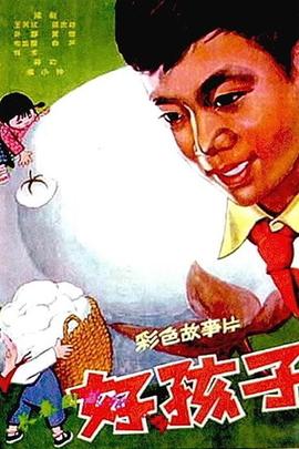 好孩子( 1959 )