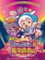 喜羊羊与灰太狼之兔年顶呱呱Moon Castle: The Space Adventure (2011)