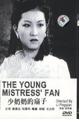少奶奶的扇子( 1939 )