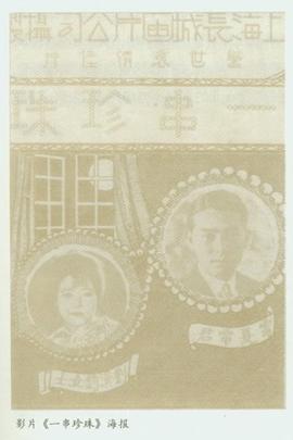 一串珍珠( 1926 )
