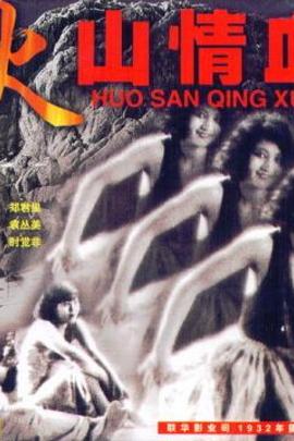 火山情血( 1932 )