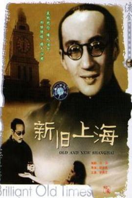 新旧上海( 1936 )