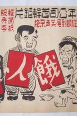 饿人行( 1949 )