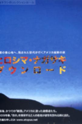 广岛长崎下载( 2009 )