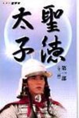 圣德太子( 2001 )