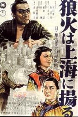春江遗恨( 1944 )