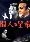 希望在人间/Hope in the World(1949)