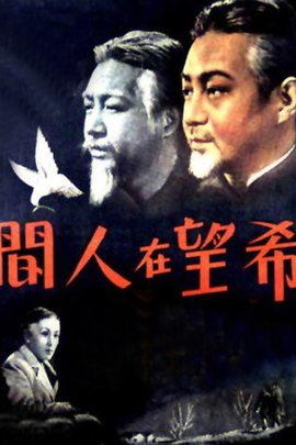 希望在人间( 1949 )