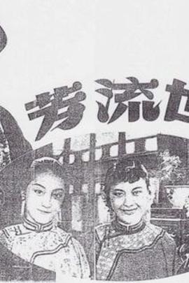 万世流芳( 1943 )