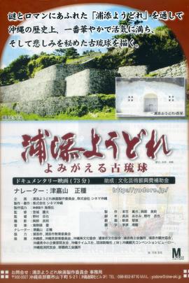 古琉球复苏( 2011 )